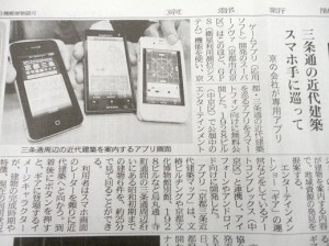 新聞記事(京都新聞)