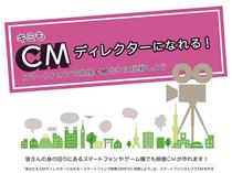 20131011_cm募集