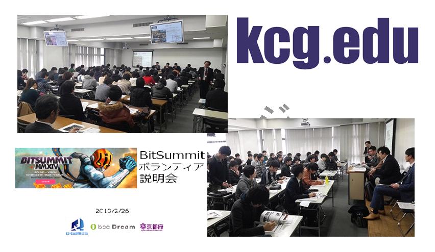 KCGボランティア説明会